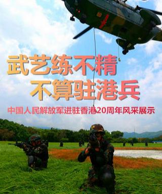【H5】进驻20年,一起领略驻香港部队风采~