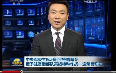 习近平签署命令授予驻香港部队某旅特种作战一连荣誉称号