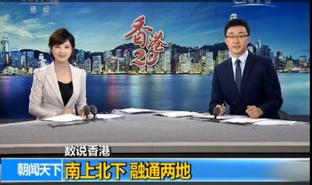 【数说香港】南上北下 融通两地