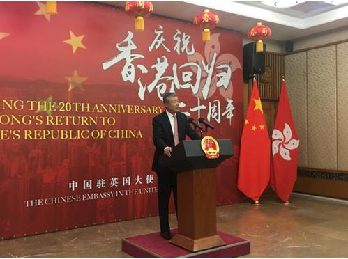 中国驻英使馆举行庆祝香港回归20周年招待会