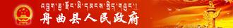 舟曲县人民政府