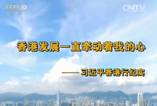 专题节目:《香港发展一直牵动着我的心——习近平香港行纪实》