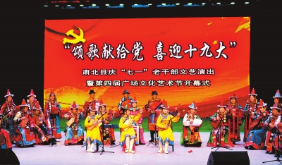 """酒泉市肃北县举行庆七一""""颂歌献给党·喜迎十九大""""文艺演出(图)"""