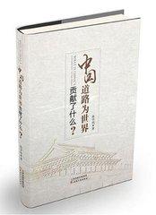 积极探索中国道路的世界意义——《中国道路为世界贡献了什么》简评