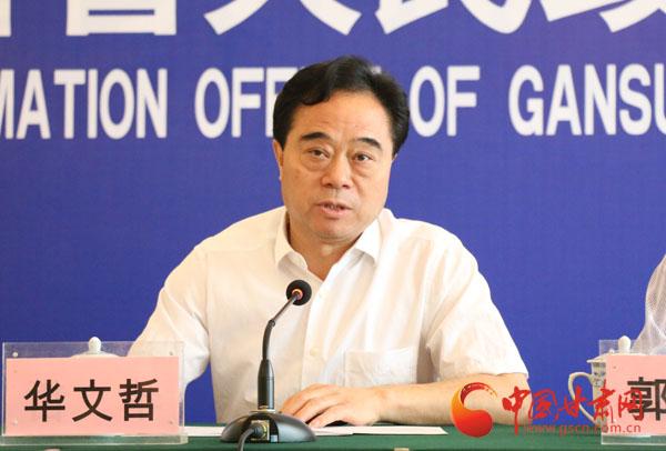 甘肃省政府残工委副主任、省残联党组书记、理事长华文哲