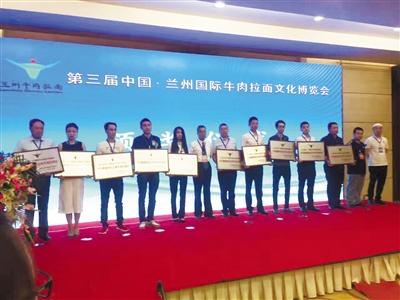 第三届中国·兰州国际牛肉面文化博览会在兰举办
