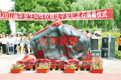 河西学院医学院毕业生为母校捐赠纪念石(图)