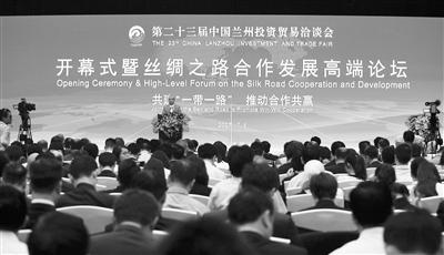 第二十三届兰洽会暨丝绸之路合作发展高端论坛开幕(图)
