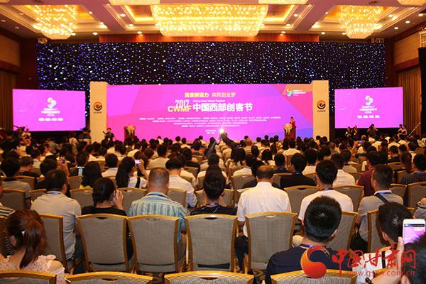 2017中国西部创客节在兰州开幕 欧阳坚出席并致辞(图)