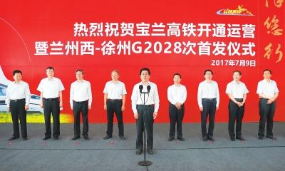 宝兰高铁开通运营 中国高铁东西贯通 林铎宣布发车 唐仁健冯健身赵国堂出席开通仪式