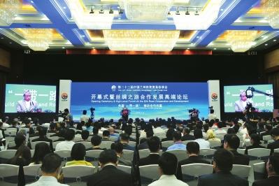 """共建""""一带一路"""" 推动合作共赢——第二十三届中国兰州投资贸易洽谈会成果丰硕(图)"""