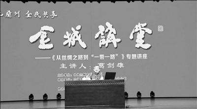 复旦大学教授葛剑雄做客金城讲堂(图)