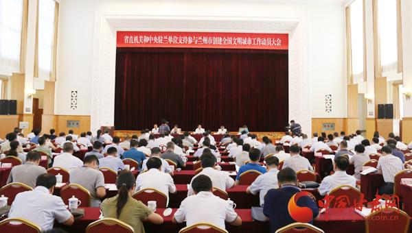 甘肃省直机关和中央驻兰单位支持参与兰州市创建全国文明城市工作动员大会召开(图)