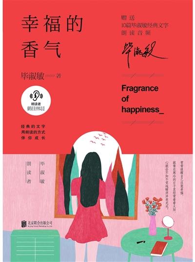 毕淑敏:幸福的香气