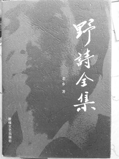 【特稿】李老乡:一个以写诗为天命的诗人