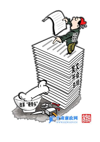 甘肃廉政漫画(第四十期)|为官不为亦是腐败(图)