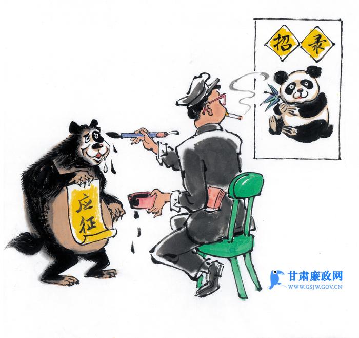 甘肃廉政漫画(第三十九期)|违规招录当止(图)