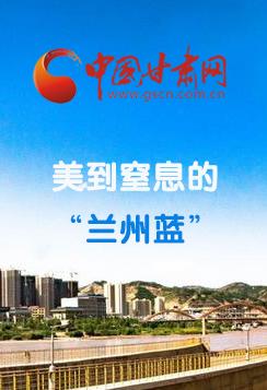 """图解:""""兰州蓝""""让文明城市创建更有幸福感"""