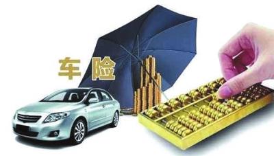 甘肃省车险保费下降 驾驶习惯好的车主最低费率折扣将从0.43下降至0.38(图)