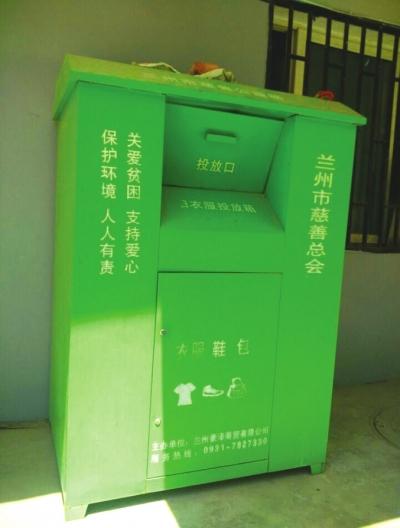 """兰州:捐出你的旧衣裳放到小区""""旧衣箱"""" (图)"""