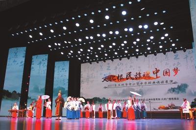 兰州市举办2017年兰州市中小学中华经典诵读集中展演活动
