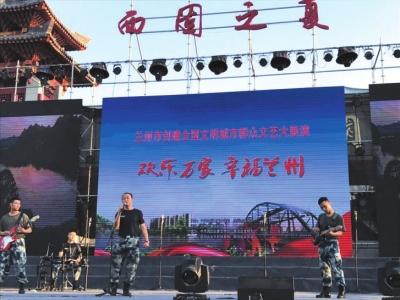 兰州:创城文艺大展演走进金城公园(图)