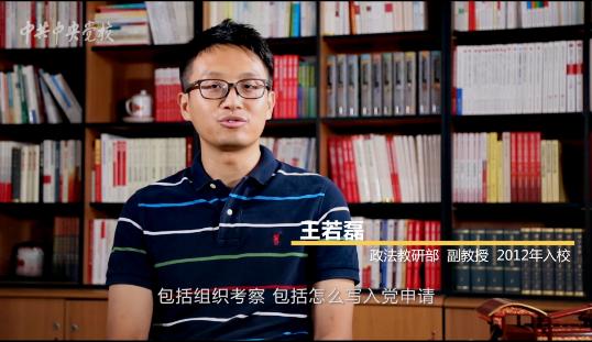 【中央党校青年教师说】第一期《正心》