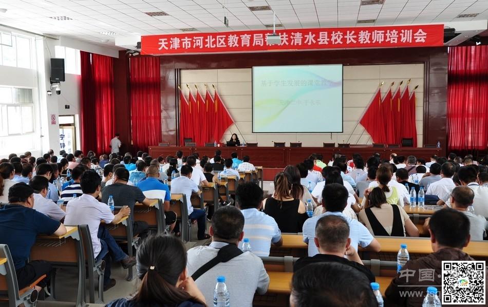 天津市河北区教育局在天水清水县开展教育帮扶