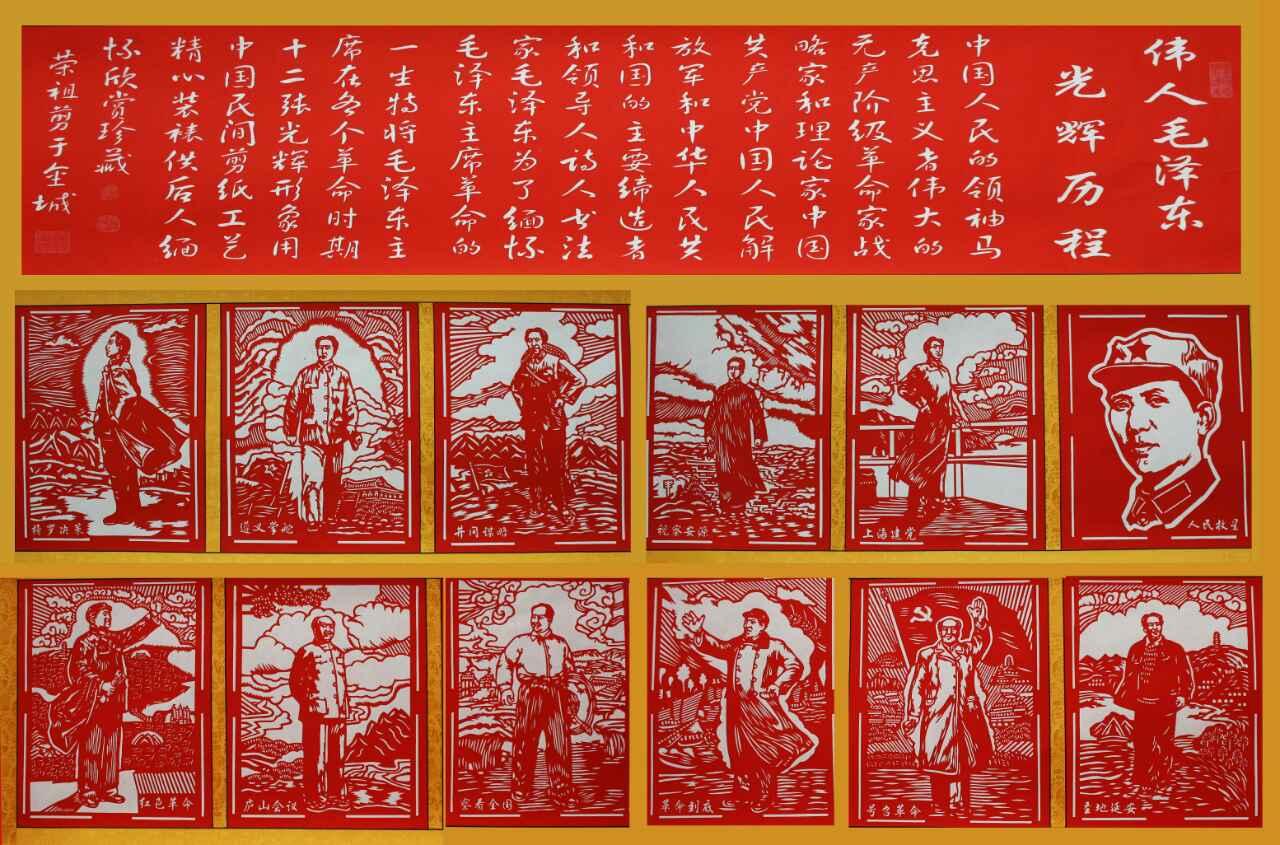兰州好人杨荣祖捐赠巨型红色革命题材剪纸作品(组图)