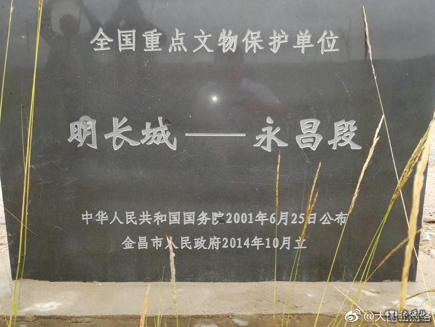 甘肃永昌明长城:讲述跨越500多年时...