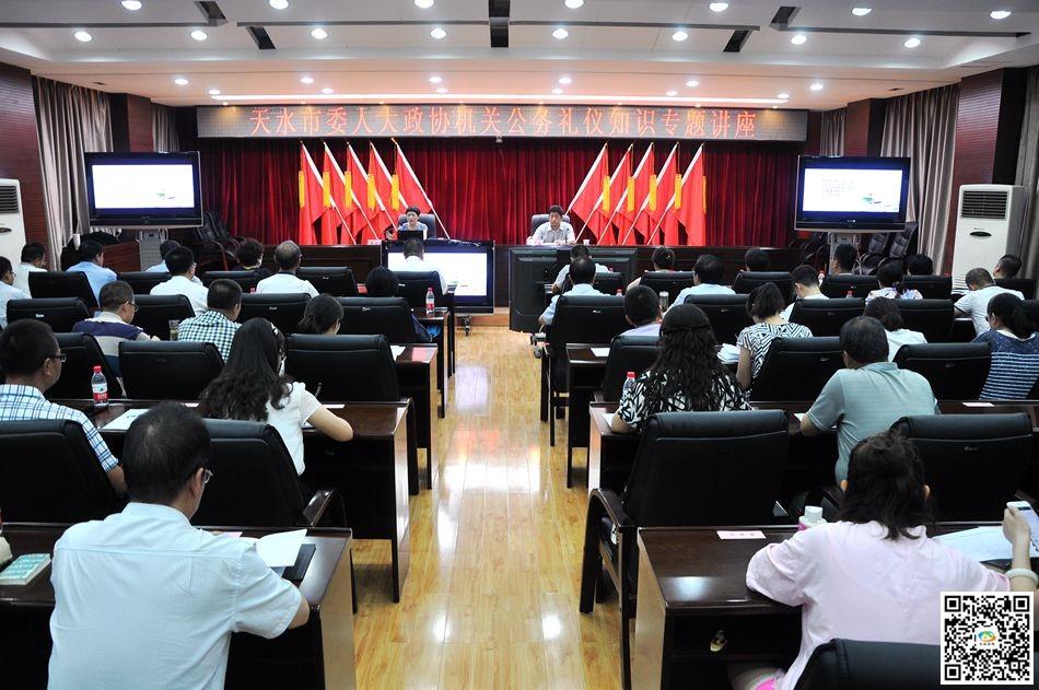 天水市举办公务礼仪知识专题讲座(组图)