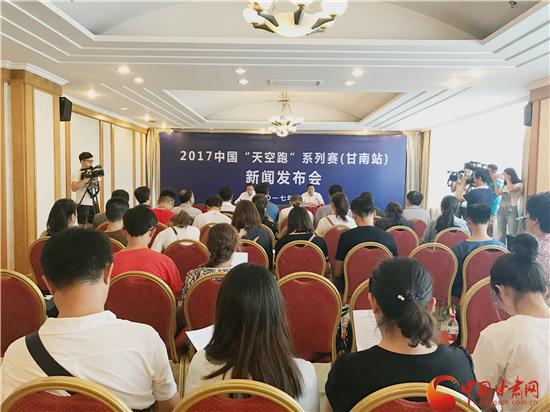 2017中国天空跑系列赛(甘南站)新闻发布会现场