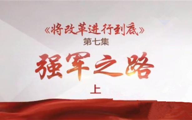 《强军之路》(上)——《将改革进行到底》 第七集