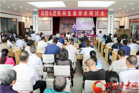 丝绸之路视野下的民间宝卷学术研讨会在张掖临泽县召开(图)