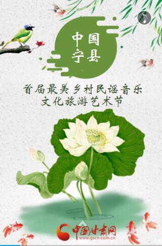 H5 | 重磅!黄土大塬上的宁县将上演首届乡村民谣艺术节