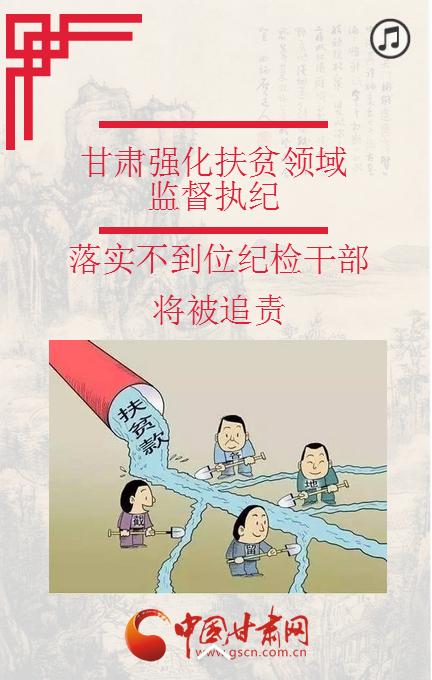 H5 |甘肃强化扶贫领域监督执纪 落实不到位纪检干部将被追责