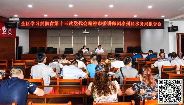 天水秦州区水务局举行省第十三次党代会精神宣讲报告会