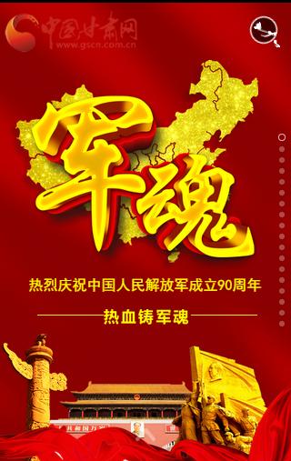 H5 |热血铸军魂——热烈庆祝中国人民解放军成立90周年