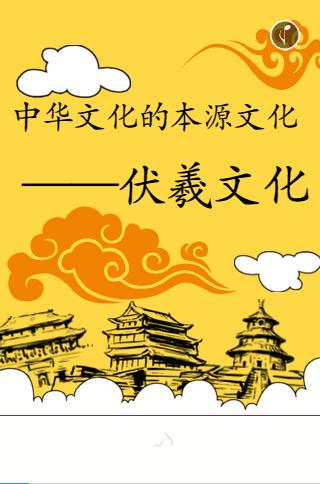 H5 |伏羲文化-中华文化的本源