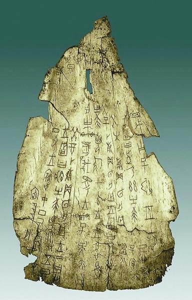 中国文字博物馆悬赏解字引热议 甲骨文专家回应