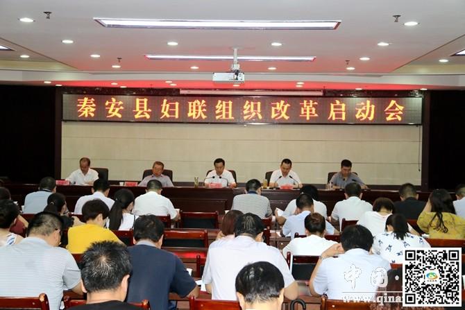 天水秦安县召开妇联组织改革启动会(图)