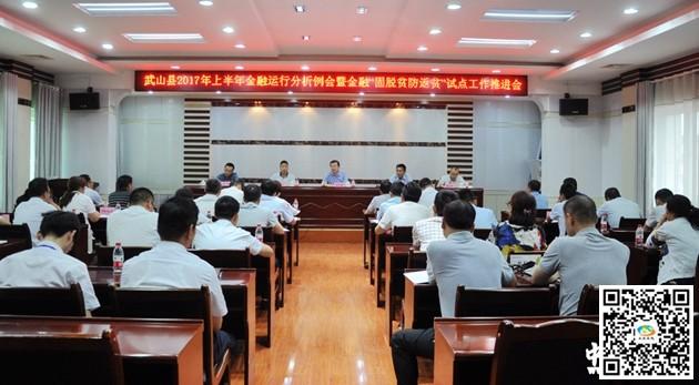天水武山县召开上半年金融运行分析会(图)