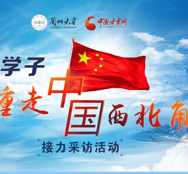 第七届新闻学子重走中国西北角接力采访活动