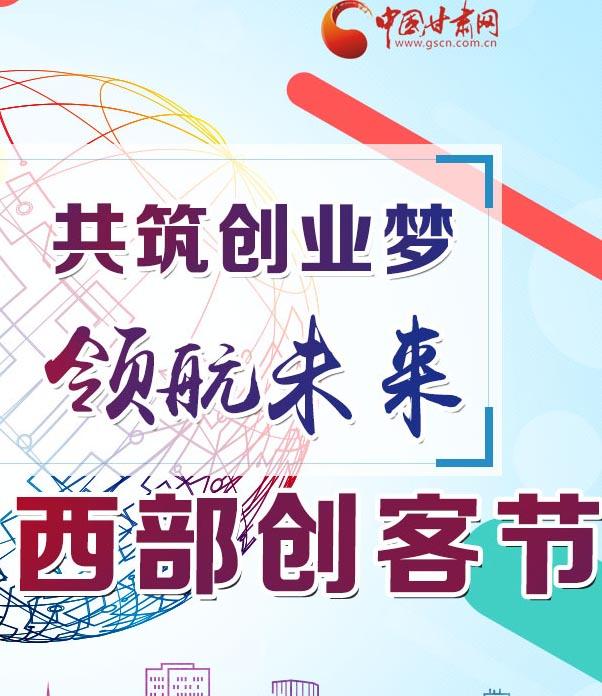 第二届中国西部创客节