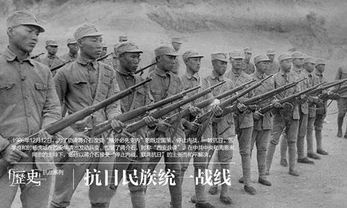 革命历程|三位一体 逼蒋抗日(041)