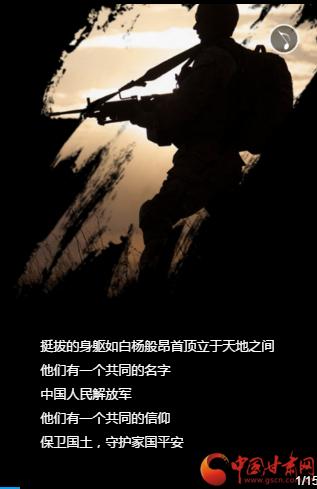 H5 |当兵走四方 时刻听召唤——他们是中国人民解放军