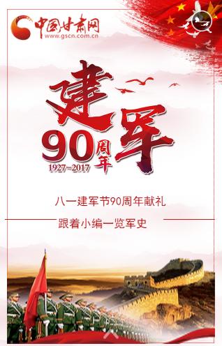 H5 |八一建军节90周年献礼 跟着小编一览军史