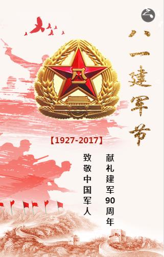 H5 |献礼建军90周年——致敬中国军人