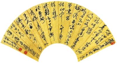 墨道·陈永革师生书法作品选登(组图)