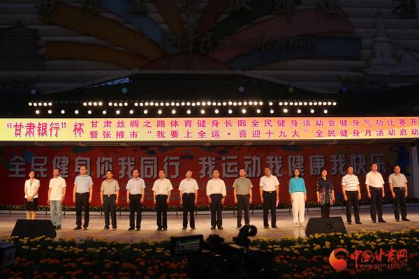 2017年甘肃全民健身运动会健身气功比赛在张掖开幕(图)